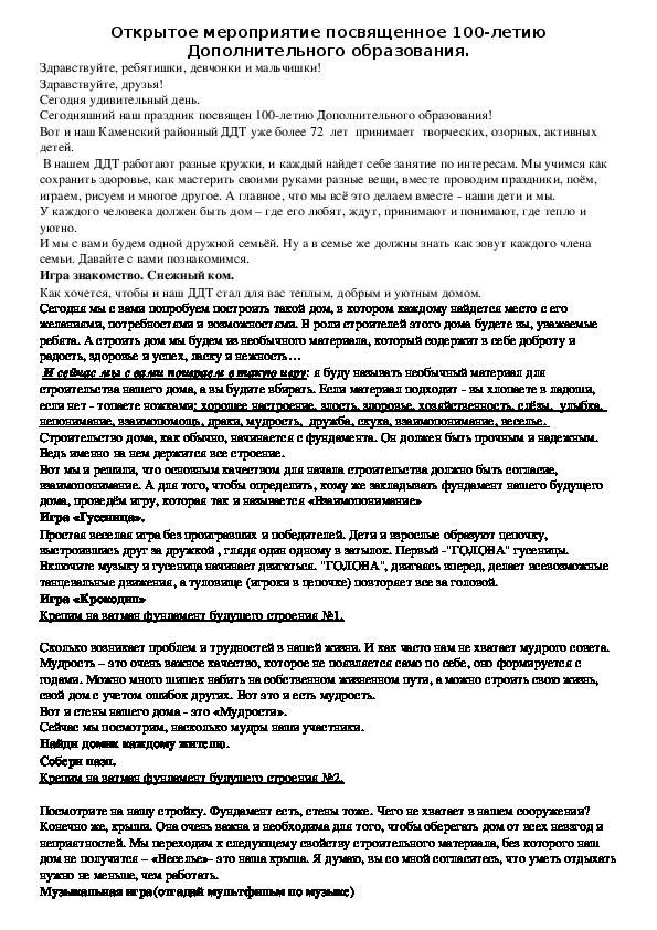 Открытое мероприятие посвященное 100-летию Дополнительного образования.