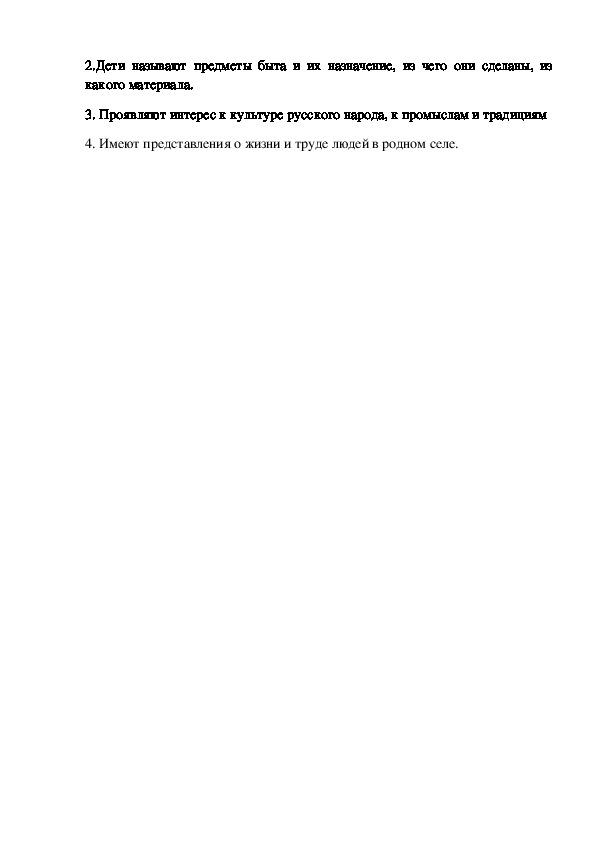 """Проект по духовно-нравственному воспитанию """"Народные промыслы Урала"""" (подготовительная к школе группа)"""