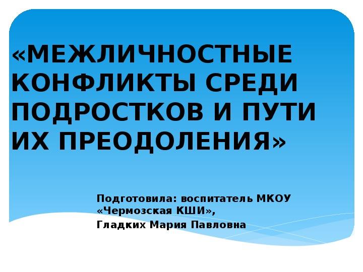 Презентация «Межличностные конфликты среди подростков и пути их преодоления»