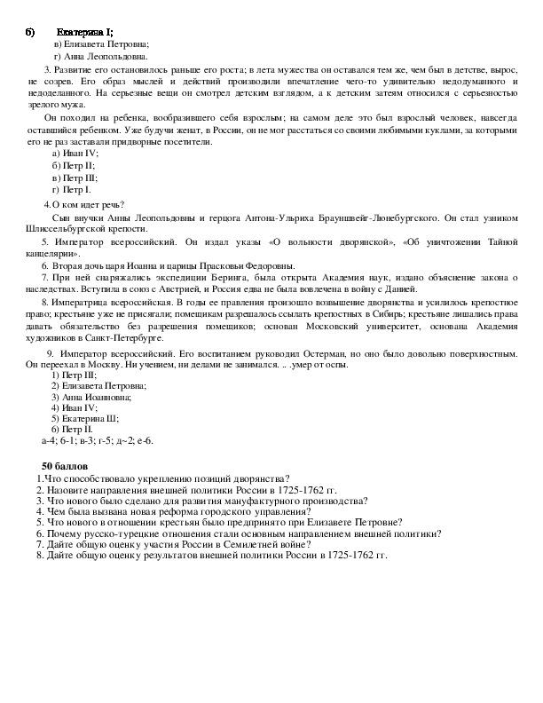 Урок повторения «Дворцовые перевороты» (7 класс)