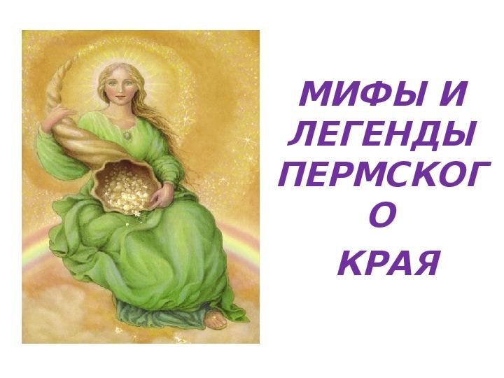 "Презентация ""Мифы и легенды Пермского края"""
