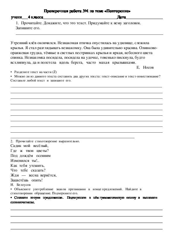 Проверочные работы по русскому языку в 4 классе