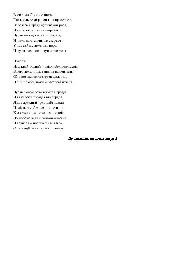 """Сценарий исторического часа """"Россия- Родина моя"""""""