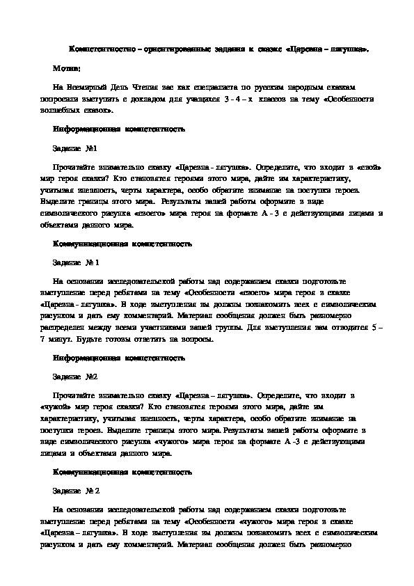 """Компетентностно - ориентированные задания к сказке """"Царевна лягушка"""" (5класс)"""