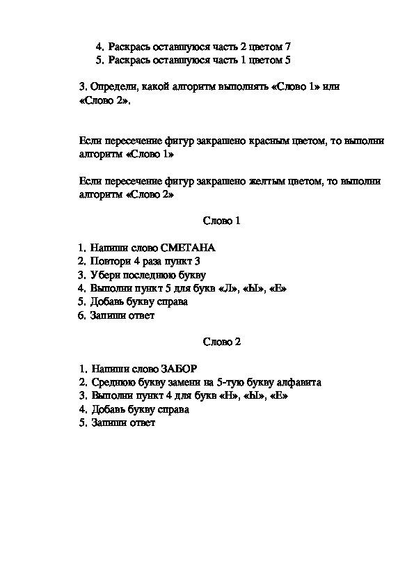 """Разработка мероприятия по информатике """"Информация и информационные процессы"""""""