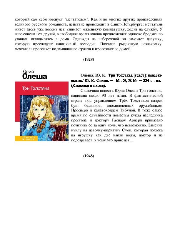 Рекомендательный список по книгам юбилярам 2018