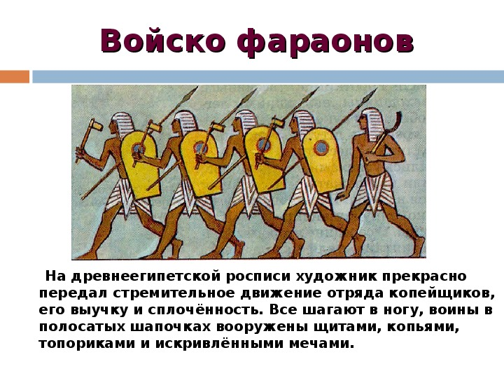 рисунок о походе фараона следует свежем