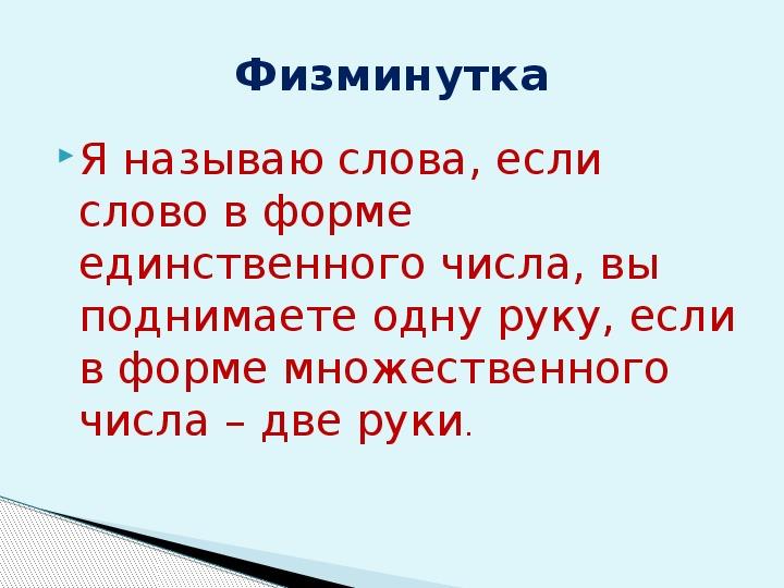 """Презентация к уроку русского языка на тему """"Имена существительные, имеющие форму одного числа"""""""