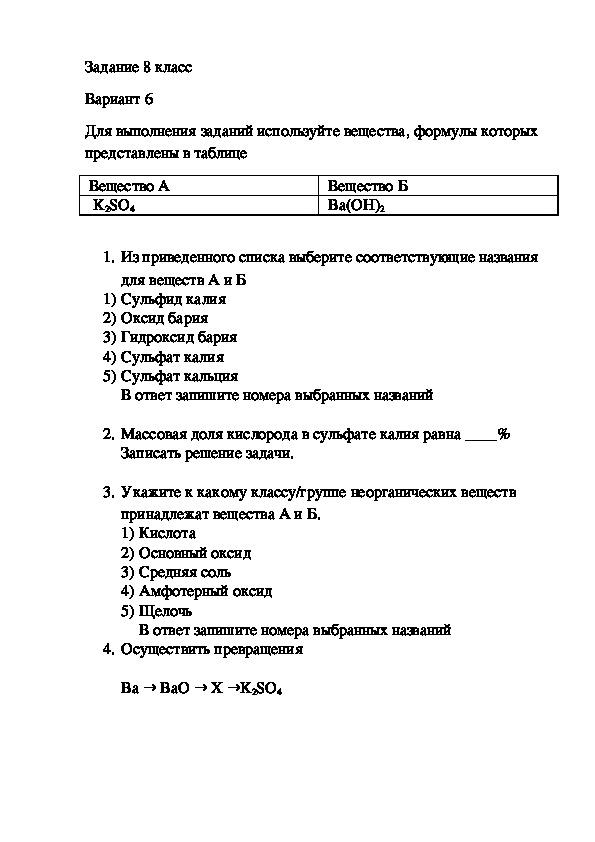 """Проверочная работа по химии на тему: """"Основные классы неорганических соединений"""" (8 класс)"""