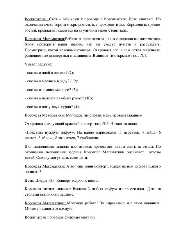 """""""Полёт в космос"""""""