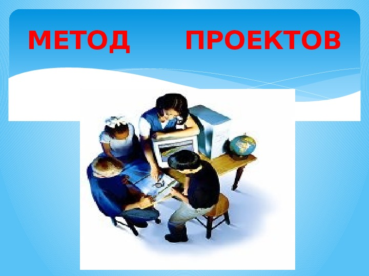 Метод проектов картинка
