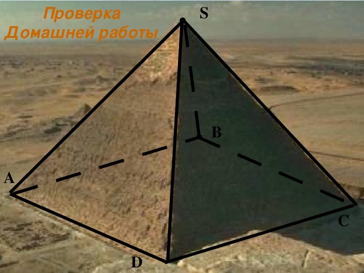 """Презентация по математике на тему """"Площадь поверхности и объем пирамиды"""" (11 класс)"""