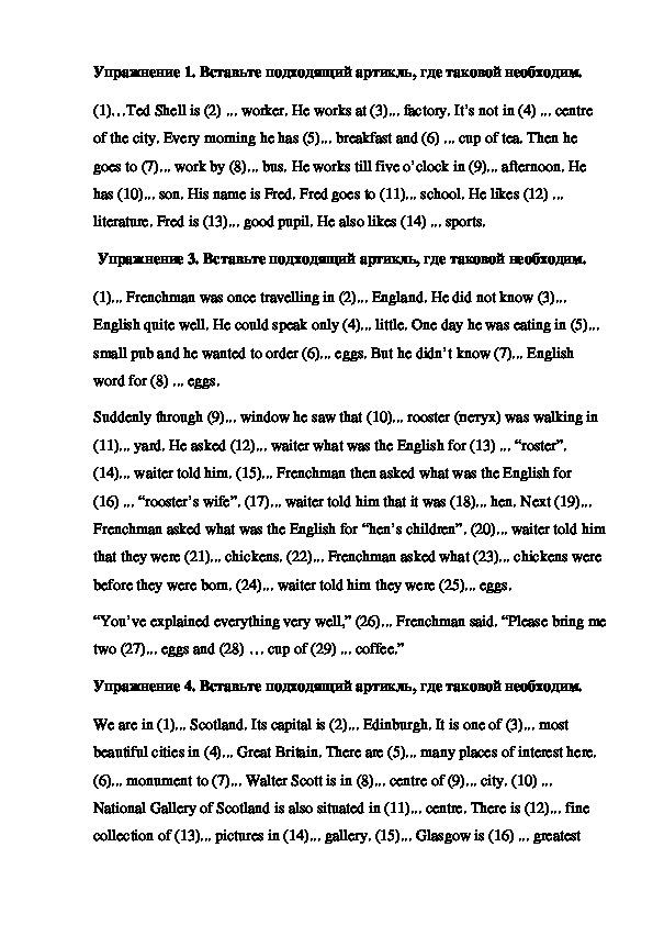 Тест на знание артиклей в английском языке.