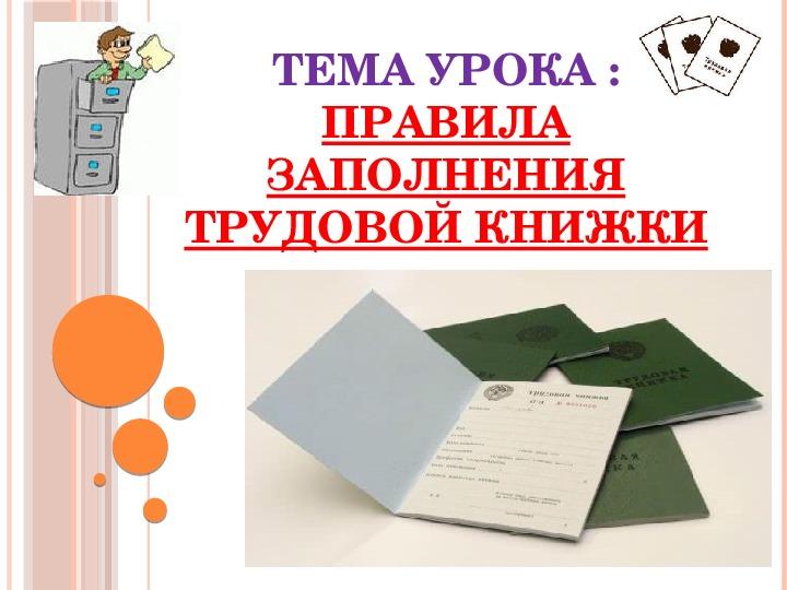 """Презентация по делопроизводству """"Правила заполнения трудовой книжки"""""""