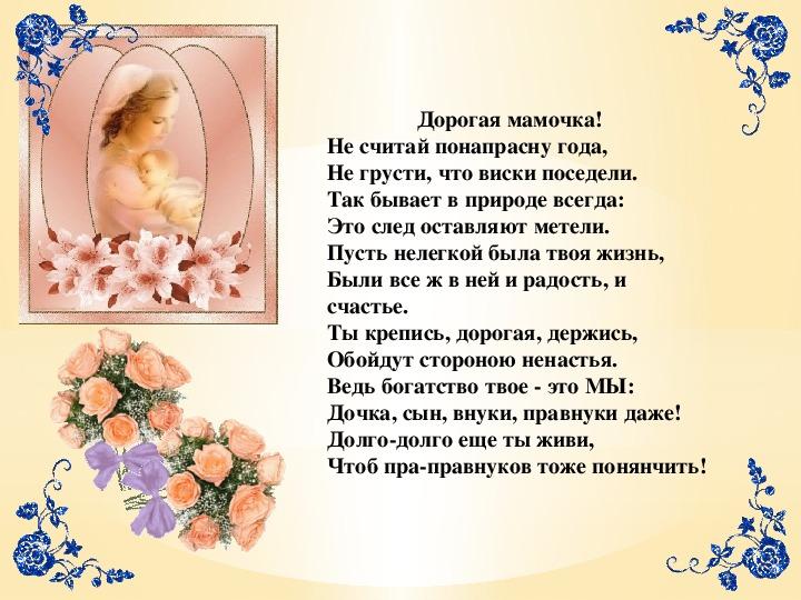 """Информационно – поэтический классный час  """"Тепло сердец для милых мам""""  3-4 класс Цели:"""