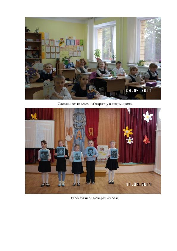 "Проект ""Территория добрых дел"" 2 класс"