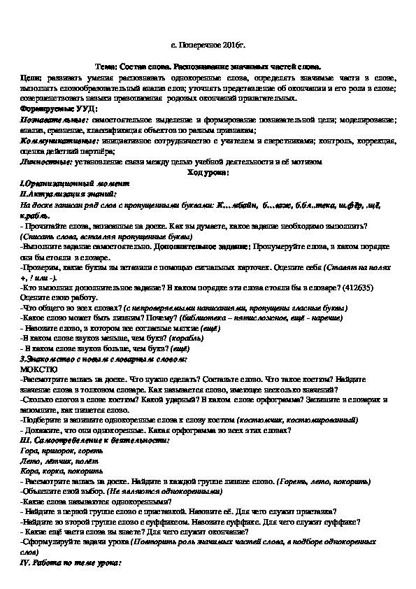 """Конспект урока по русскому языку на тему """"Состав слова"""" (4 класс)"""