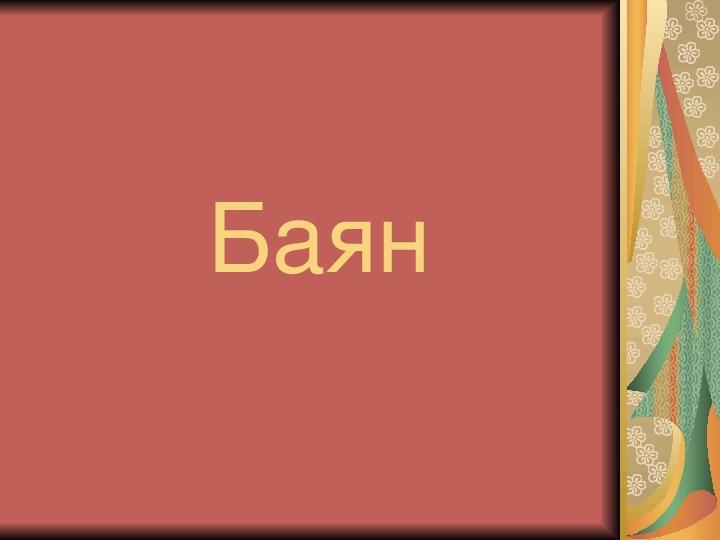 Презентация по музыке. Тема урока: Русская гармонь (2 класс).