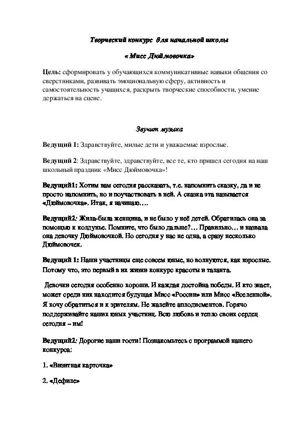 """Творческая программа для начальной школы """"Мисс Дюймовочка"""""""