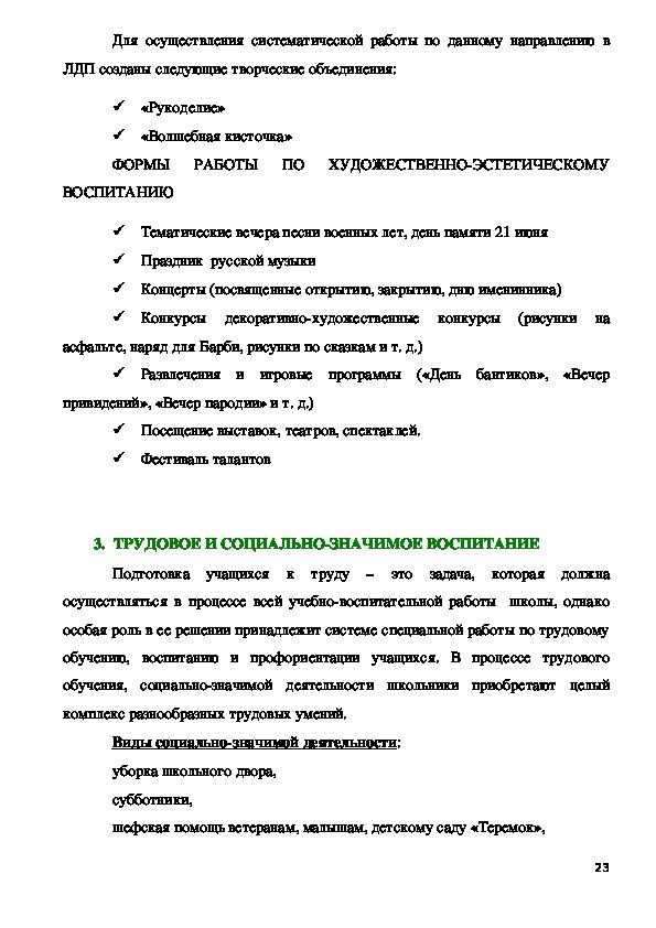 """Программа пришкольного лагеря """"Буратино"""""""