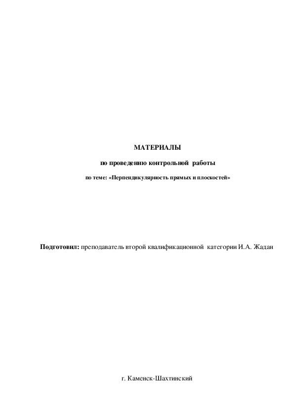МАТЕРИАЛЫ по проведению контрольной  работы по теме: «Перпендикулярность прямых и плоскостей»
