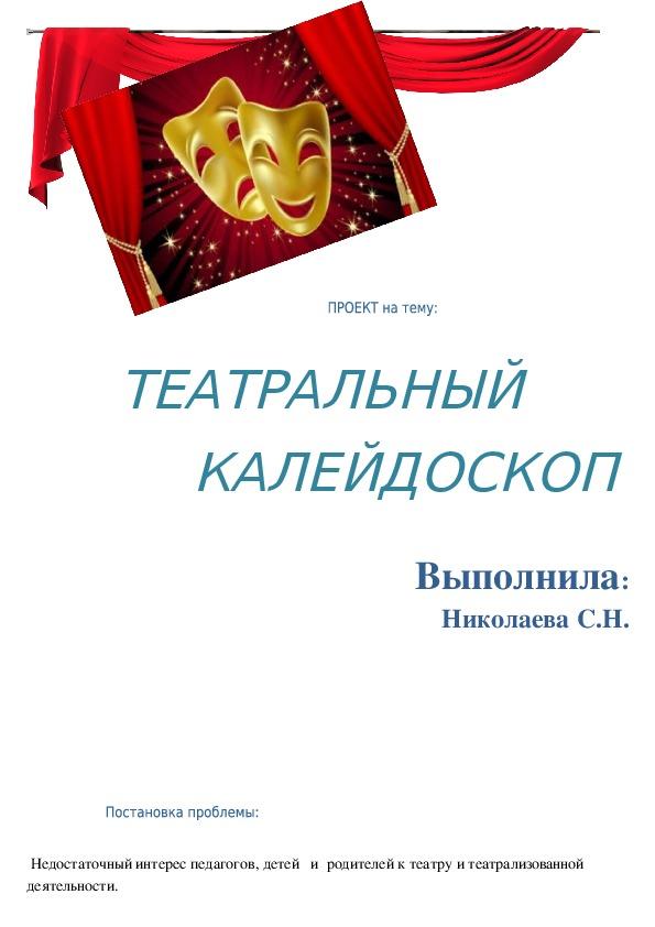 """Проект """"Театральный калейдоскоп"""""""