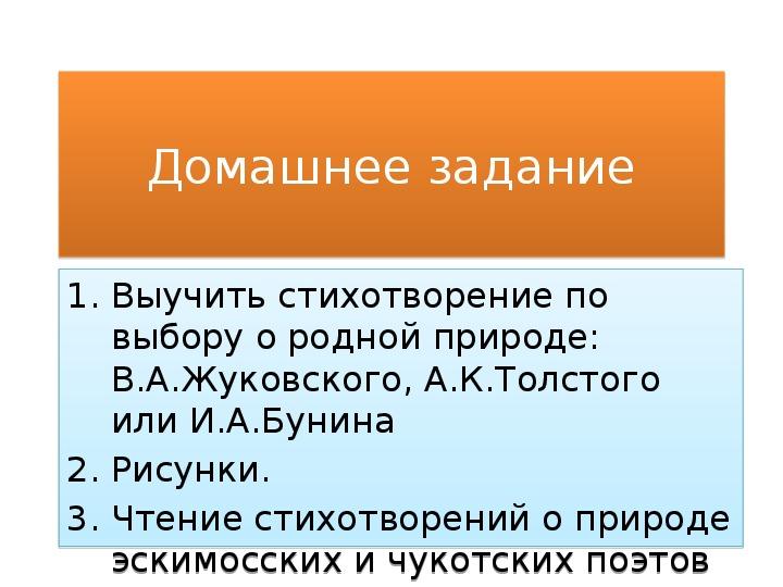 "Презентация по литературе на тему "" Край ты мой, родимый край""(7 класс, литература)"