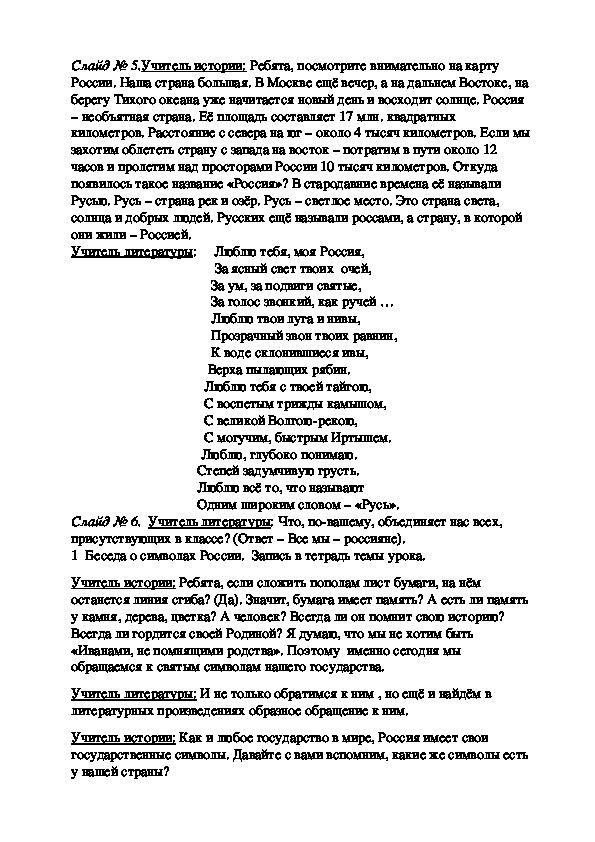 """Презентация и разработка внеклассного мероприятия по теме""""ОВЕЯННЫЕ СЛАВОЮ ФЛАГ НАШ И ГЕРБ"""""""