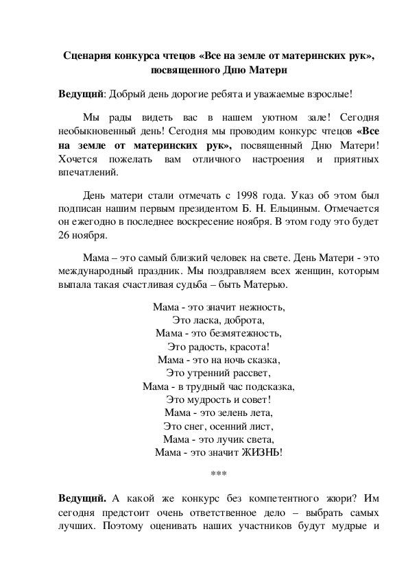 """Сценарий конкурса чтецов """"Все на земле от материнских рук"""""""