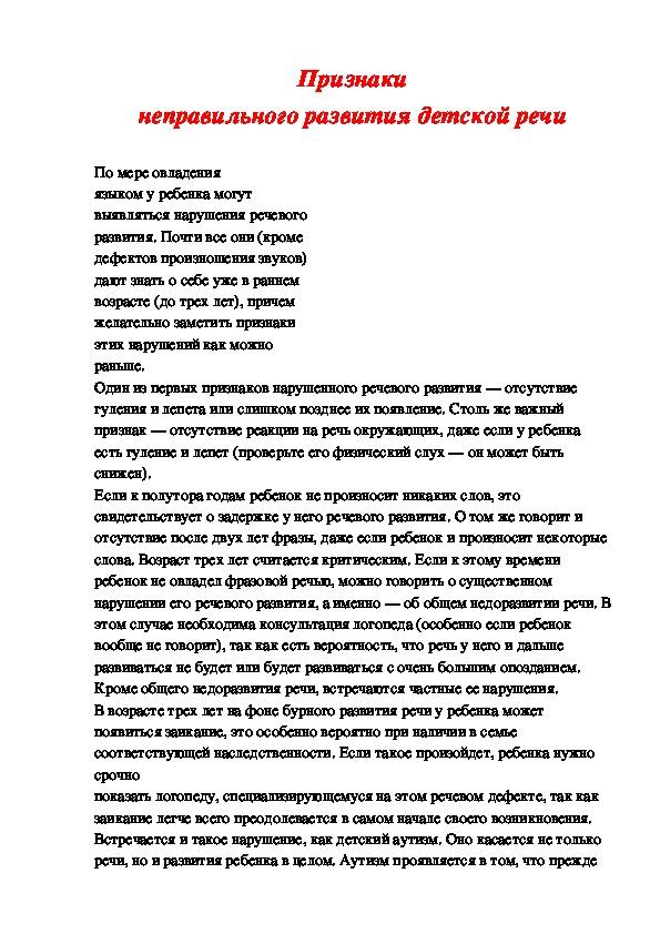 """""""Признаки неправильного развития детской речи"""""""