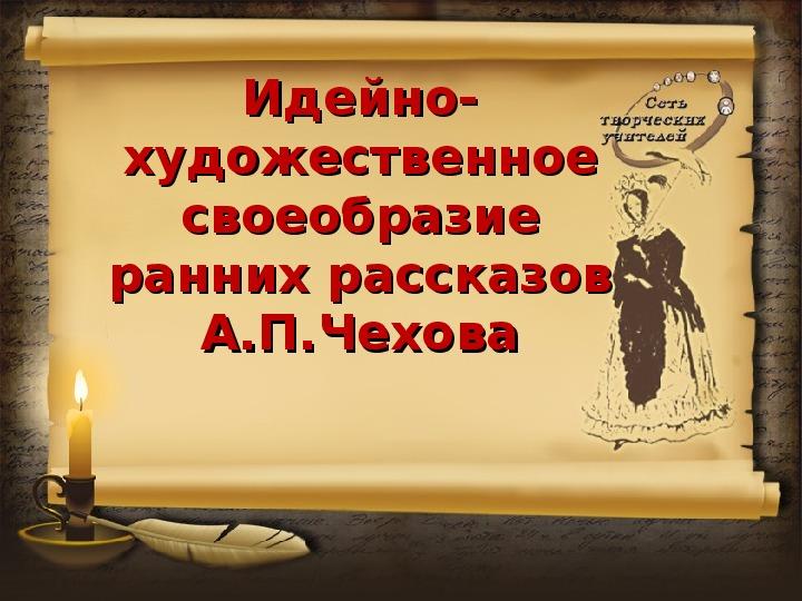 """Презентация """"Идейно-художественное своеобразие ранних рассказов А.П.Чехова"""" (литература - 10 класс)"""
