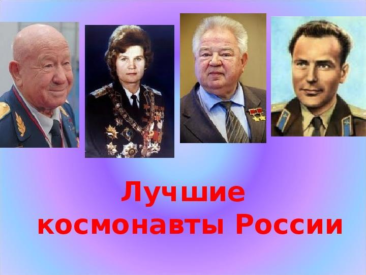 Час общения . Гагаринский  урок  «Космос  - это мы» час