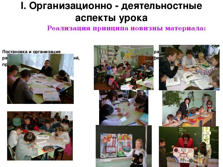 Модель учебного процесса для учащихся начального общего образования