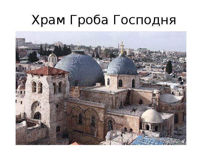 """Презентация к уроку  по теме """"Первые христиане"""""""