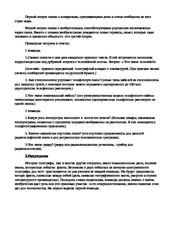 "Урок-игра ""Средства связи"" 11 класс"