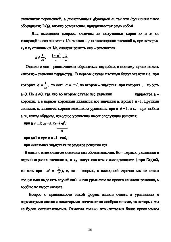 """Исследовательская работа """"Квадратное уравнение"""""""