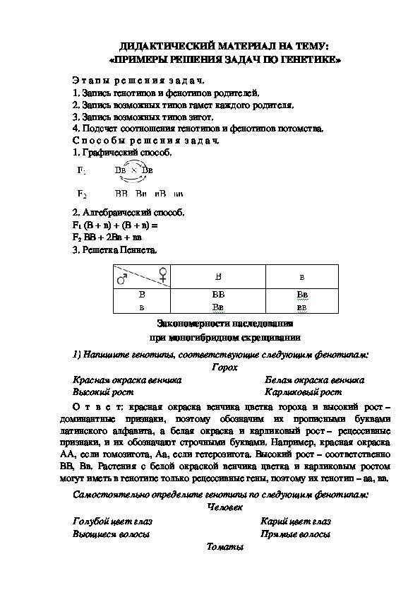 Примеры решения задач по генетики олимпиадные задачи по геометрии 7 класс с решением