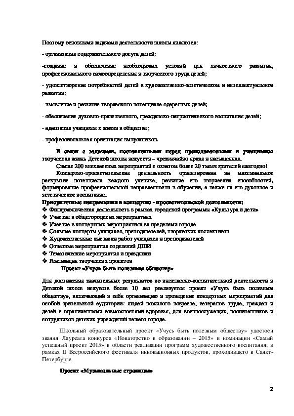 Статья: Детская школ искусств - культурно-образовательный комплекс (концертмейстер МБУДО ДШИ)