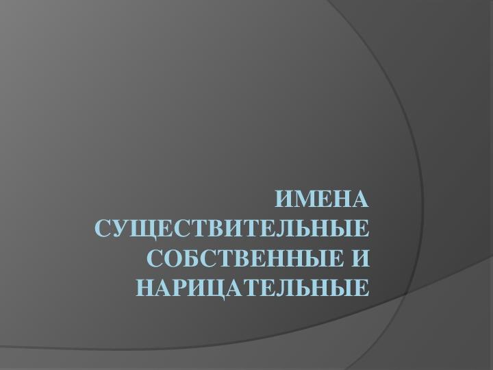 """Презентация по русскому языку на тему """"Имена существительные собственные и нарицательные"""" (5 класс, русский язык)"""