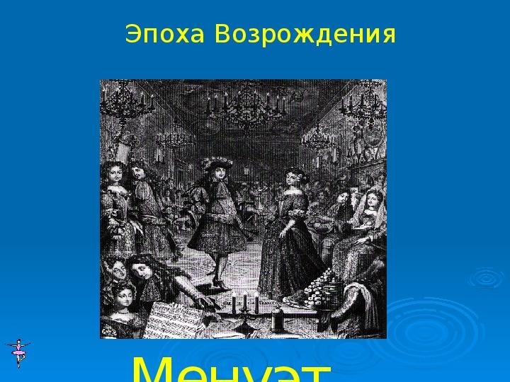 Презентация по музыке. Тема урока: Танцевальная музыка сквозь века (3 класс).