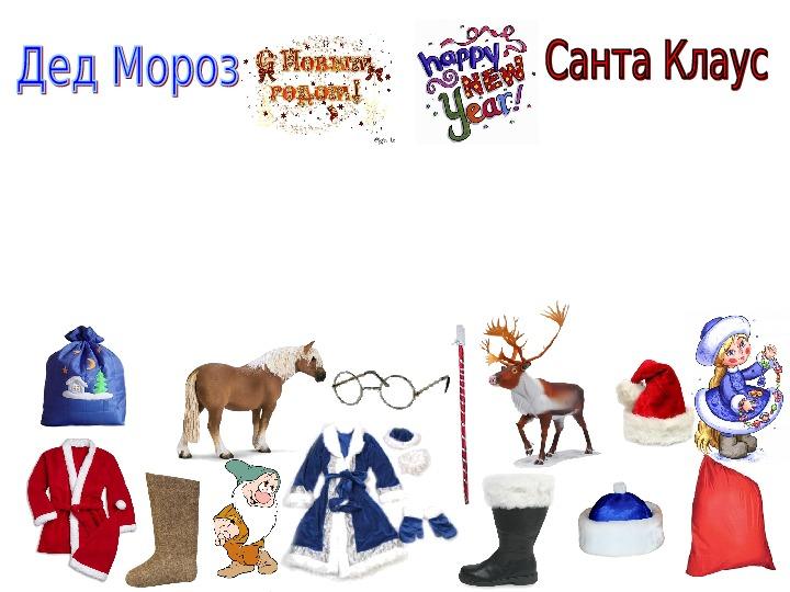 Дед Мороз против Санты Клауса