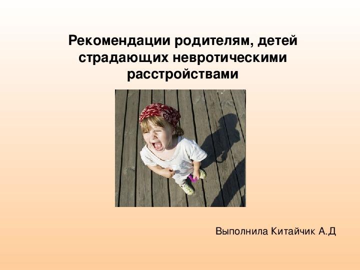 Рекомендации родителям, детей страдающих невротическими расстройствами.