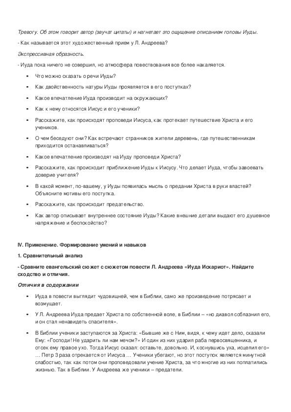 Понятие об обособленных членах предложения . Обособленные второстепенные члены предложения ( в том числе уточняющие), их роль в предложении.