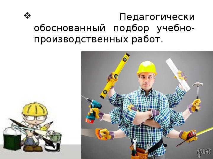 Планирование производственного обучения: Задачи и Элементы.