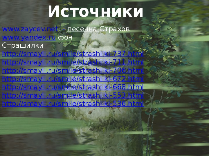 """Электронная физкульминутка для начальной школы """"Страхи"""""""