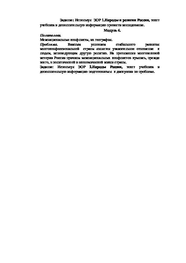 ПЛАН-КОНСПЕКТ УРОКА «Культурно-исторические особенности народов России. География основных религий».