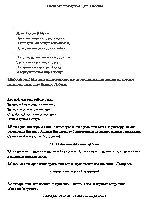 """Сценарий праздника """"День победы"""""""