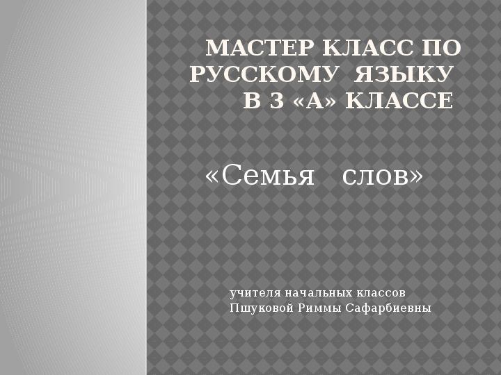 """Презентация к занятию мастер класс пот русскому языку """"Семья слов"""""""