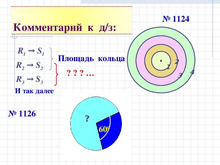 "Презентация по геометрии ""Площадь кругового сектора""(9 класс, геометрия)"