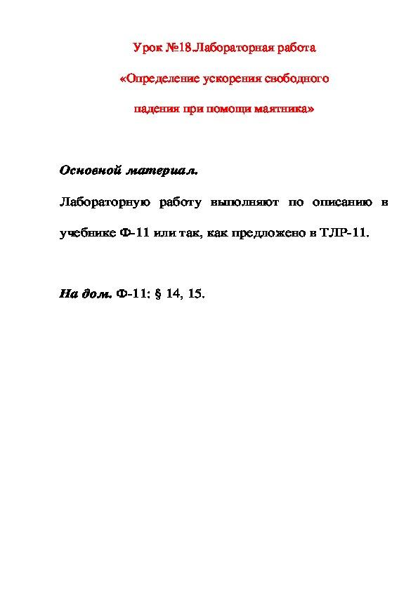 Урок №18.Лабораторная работа «Определение ускорения свободного падения при помощи маятника»